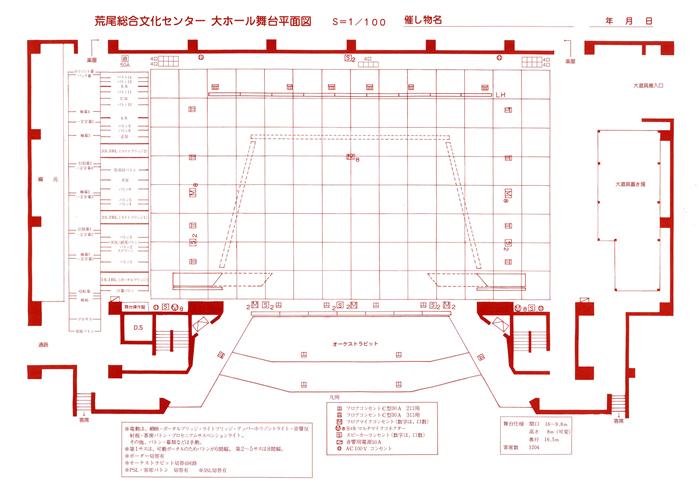 大ホール舞台図