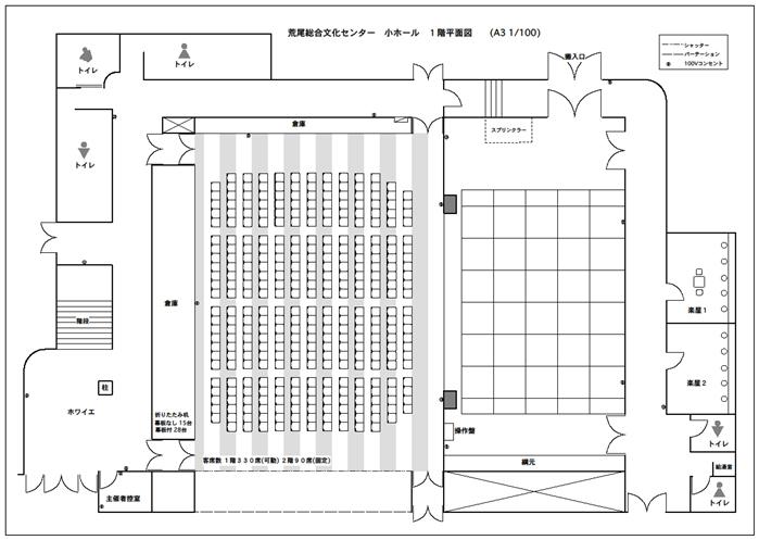 小ホール客席図
