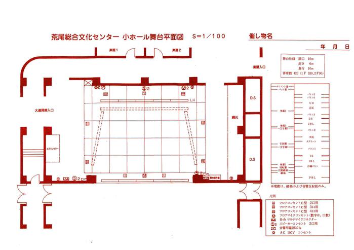 小ホール舞台図